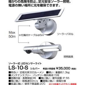 防犯・防災CLED Sシリーズソーラー式LED センサーライト■シルバー■白色LEDLS-10-Sあすつく|terukuni