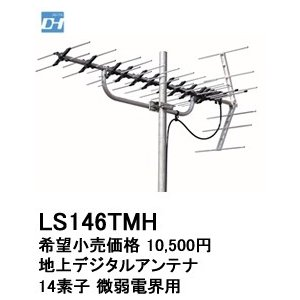 LS146TMH   14素子 微弱電界用UHFアンテナ  あすつく マスプロ電工|terukuni