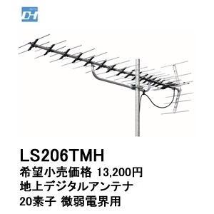 LS206TMH   20素子 微弱電界用UHFアンテナ  あすつく マスプロ電工|terukuni