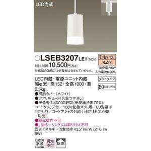 LSEB3207LE1 60形  プラグタイプコード吊ペンダント [LED電球色] パナソニック terukuni