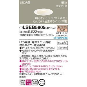 LSEB5805LB1 パナソニック 100形Φ75 拡散 小口径ダウンライト [LED電球色][ホワイト][調光可能]|terukuni