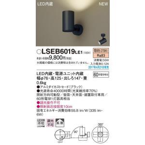 LSEB6019LE1 パナソニック 60形 拡散 スポットライト フランジタイプ [LED電球色][ブラック] terukuni