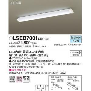 LSEB7001LE1   キッチンベースライト [LED昼白色] パナソニック|terukuni