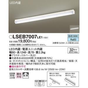 LSEB7007LE1 パナソニック   キッチンベースライト [LED昼白色]|terukuni