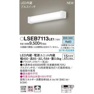 パナソニックプルスイッチ式キッチン手元灯[LED昼白色]LSEB7113LE1 terukuni