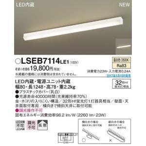 LSEB7114LE1   キッチンベースライト [LED温白色] パナソニック|terukuni