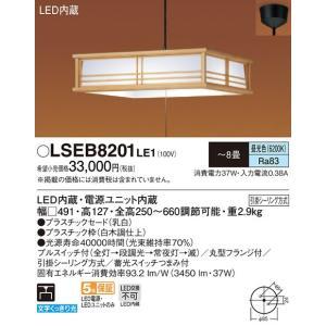 ペンダントライト主照明プルスイッチ式和風コード吊ペンダント[LED昼光色][〜8畳]LSEB8201LE1|terukuni