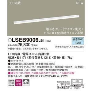 LSEB9006LB1 パナソニック スタンダードタイプ 建築化照明 ラインベースライト [LED昼白色] terukuni