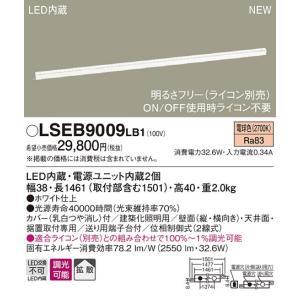 LSEB9009LB1 パナソニック スタンダードタイプ 建築化照明 ラインベースライト [LED電球色] terukuni
