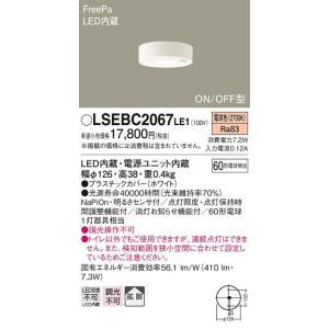 パナソニック60形拡散人感センサ付トイレ用ダウンシーリング[LED電球色]LSEBC2067LE1 terukuni