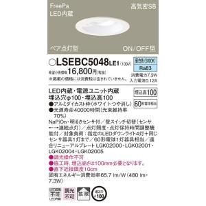 LSEBC5048LE1 60形Φ100 拡散 人感センサ付ダウンライト [LED昼白色][ホワイト] パナソニック terukuni