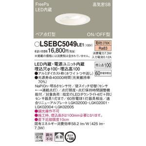 LSEBC5049LE1 60形Φ100 拡散 人感センサ付ダウンライト [LED電球色][ホワイト] パナソニック|terukuni