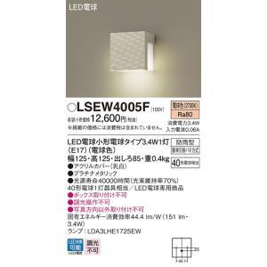 屋外用ライト40形アウトドアポーチライト[LED電球色][プラチナメタリック]LSEW4005F|terukuni