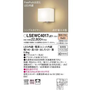 LSEWC4017LE1 FreePa お出迎え 人感センサ付 アウトドアポーチライト [LED電球色][ホワイト] パナソニック terukuni