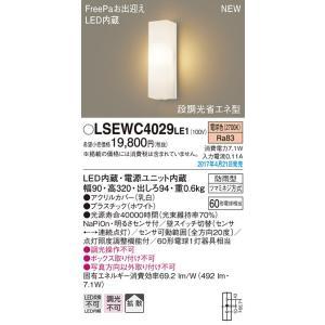 屋外用ライトFreePa お出迎え人感センサ付アウトドアポーチライト[LED電球色]LSEWC4029LE1|terukuni