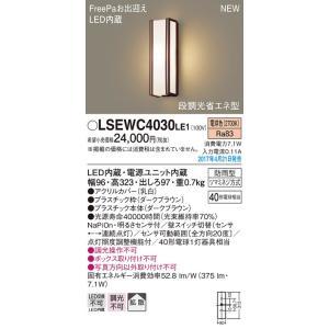 屋外用ライトFreePa お出迎え人感センサ付アウトドアポーチライト[LED電球色][ダークブラウン]LSEWC4030LE1|terukuni