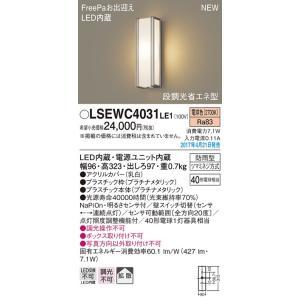 屋外用ライトFreePa お出迎え人感センサ付アウトドアポーチライト[LED電球色][プラチナメタリック]LSEWC4031LE1|terukuni