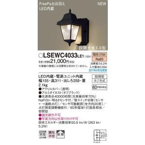 屋外用ライトFreePa お出迎え人感センサ付アウトドアポーチライト[LED電球色][ブラック]LSEWC4033LE1|terukuni