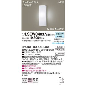パナソニックFreePa お出迎え人感センサ付アウトドアポーチライト[LED昼白色]LSEWC4037LE1 terukuni