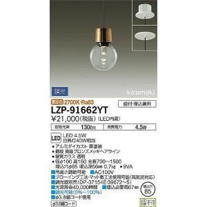 ペンダントライトkiramekilamp細コード吊ペンダント[LED電球色]LZP-91662YT|terukuni