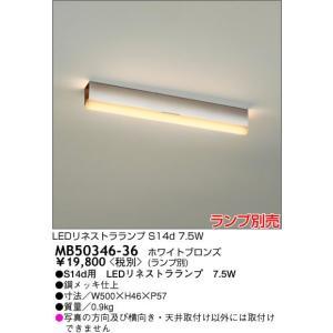 MB50346-36 LEDinestra LEDリネストラランプ ブラケット [S14d] マックスレイ|terukuni