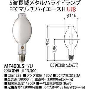 MF400LSHU 岩崎電気 EYE アイ FECマルチハイエースH MF400LSH/U メタルハライドランプ400W 蛍光形 U形 [E39口金][130V]|terukuni