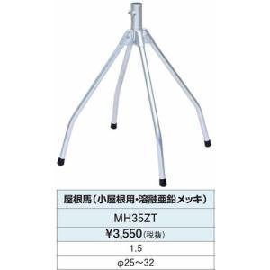 MH35ZT   屋根馬(小屋根用・溶融亜鉛メッキ)(UHFアンテナ用)  あすつく DXアンテナ|terukuni