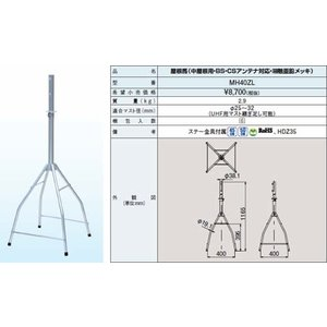 DXアンテナ屋根馬(中屋根用・溶融亜鉛メッキ)(BS・CSアンテナ用)MH40ZLあすつく|terukuni