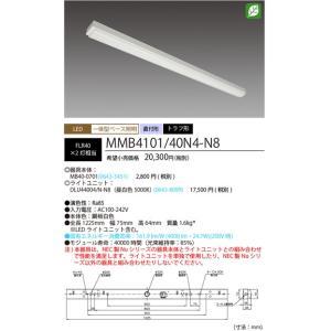 施設照明Nu ニューシリーズ40形 固定出力トラフ形LED一体型ベースライト 4000lm[LED昼白色][FLR40×2灯相当]MMB410140N4-N8|terukuni