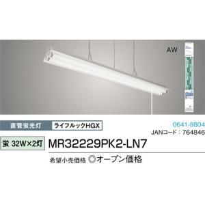MR32229PK2-LN7 一般工事用器具 両反射笠付形 プルスイッチ付ベースライト [蛍光灯昼白色] NECライティング|terukuni
