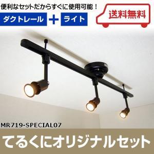 MR719-SPECIAL07 ワンタッチ簡易式ダクトレール ブラックダイクロハロゲン形調光対応電球色LED スポットライト3個セット  あすつく てるくにオリジナルセット terukuni