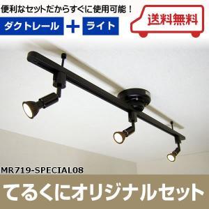 MR719-SPECIAL08 ワンタッチ簡易式ダクトレール ブラックダイクロハロゲン形調光対応電球色LED スポットライト3個セット  あすつく てるくにオリジナルセット terukuni