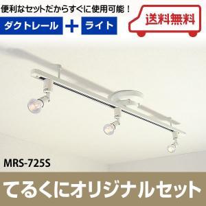 MRS-725S   ワンタッチダクトレール ダイクロハロゲンスポットライト 3個セット [白熱灯] あすつく てるくにオリジナルセット|terukuni