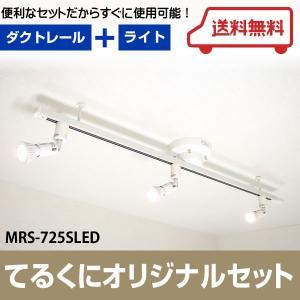 MRS-725SLED   ワンタッチダクトレール ダイクロハロゲン形調光対応LEDランプ スポットライト 3個セット [LED電球色] あすつく てるくにオリジナルセット|terukuni
