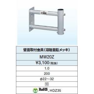 MW20Z   壁面取付金具(溶融亜鉛メッキ)  あすつく DXアンテナ|terukuni
