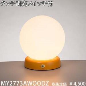 MY2773AWOODZ タッチ調光式  インテリアスタンド [白熱灯] 東京メタル工業|terukuni