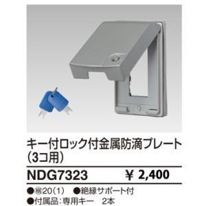 NDG7323 E'sイーズ  キー付ロック付金属防滴プレート(3コ用)  東芝ライテック|terukuni