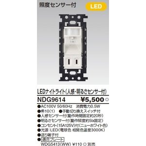 NDG9614 E'sイーズ  LEDナイトライト [LED電球色] 東芝ライテック|terukuni