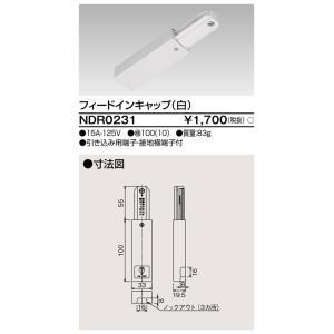 NDR0231  [あすつく] 東芝ライテック NDR0231 ライティングレールVI形用 フィードインキャップ (白)|terukuni