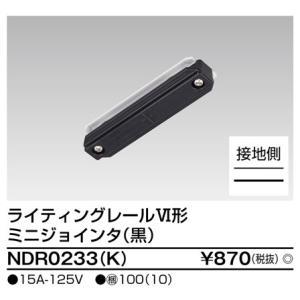 NDR0233K  [あすつく] 東芝ライテック NDR0233(K) ライティングレールVI形用 ミニジョインタ (黒)|terukuni