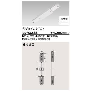 NDR0238 NDR0238 ライティングレールVI形用 I形ジョインタ (白) あすつく 東芝ライテック terukuni