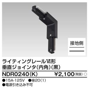 NDR0240K 東芝ライテック NDR0240(K) ライティングレールVI形用 垂直ジョインタ(内角) (黒)|terukuni