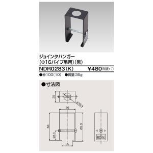 NDR0283K NDR0283(K) ライティングレールVI形用 ジョインタハンガー(φ16パイプ吊用) (黒) あすつく 東芝ライテック|terukuni