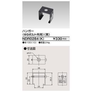 配線ダクトレール本体・付属品NDR0284(K)ライティングレールVI形用ジョインタハンガー(φ9ボルトプ吊用)(黒)NDR0284Kあすつく|terukuni