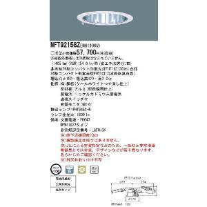 NFT92158ZENH パナソニック  埋込型 非常用照明器具 [蛍光灯]|terukuni