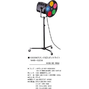施設照明スタンド式スポットライト1000WタイプNHS-6204|terukuni