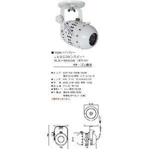 施設照明直付式10WハイパワーLEDエコピンスポット・ミラーボール照射器(ホワイト)NLE-9652W|terukuni