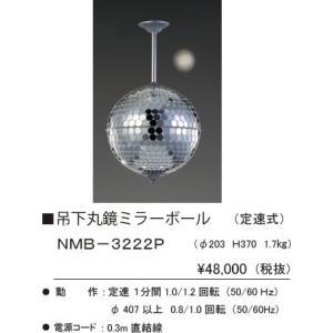施設照明吊下式(丸鏡)ミラーボール径203mmタイプNMB-3222P|terukuni