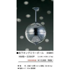 NMB-3390P 吊下式 (丸鏡) キングミラーボール 径305mmタイプ 株式会社 日照|terukuni