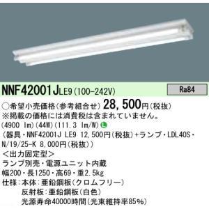 パナソニックLDL40X2富士天井直付型 40形 直管LEDランプベースライト [ライトバー別売]NNF42001JLE9あすつく terukuni